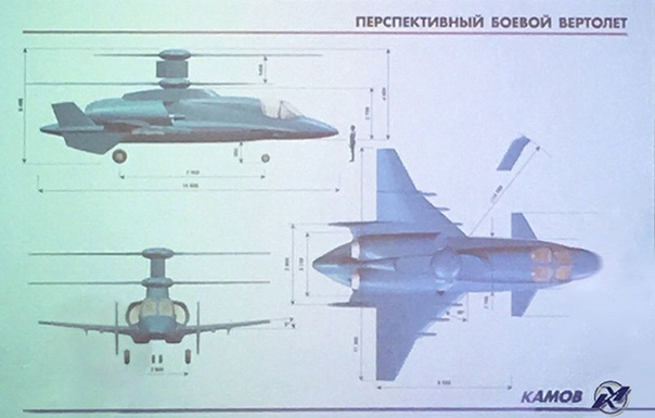 В Сети появились первые изображения российского вертолета будущего