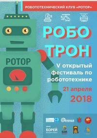 """Робототехнический клуб """"Ротор"""" (ПМК """"Исток"""")"""