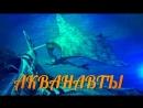 «Акванавты»./СССР.(1979)./HD.