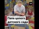 Мужчина-заведующий в детском саду