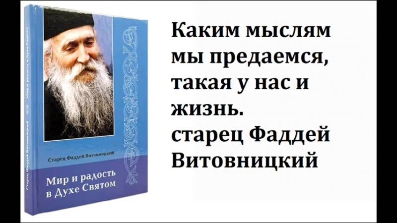 4-Старец Фаддей Витовницкий - Мир и радость в Духе Святом. ч. 2