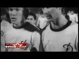 1976 Dynamo (Kiev) - Saint-Etienne (France) 2-0 Champions Cup 14 final, review 3