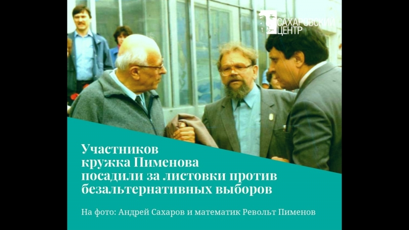 Суд над участниками кружка Пименова