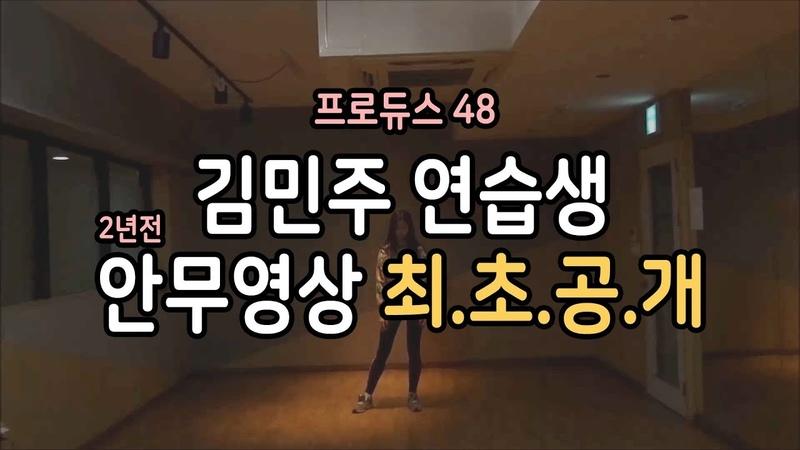 프로듀스48 김민주 연습생 과거 안무영상_최.초.공.개_