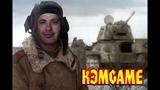 Panzer Elite Action - ХРОНИКА ВТОРОЙ МИРОВОЙ.#КЭМGAME ( wot,gwt,tank force,танки онлайн ) ЭПИЗОД 2