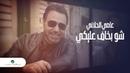 Assi El Hallani Shou Bkhaf Aleiky Lyrics Video عاصي الحلاني شو بخاف عليكي بالكل