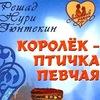 Сериал Королек - птичка певчая 2013