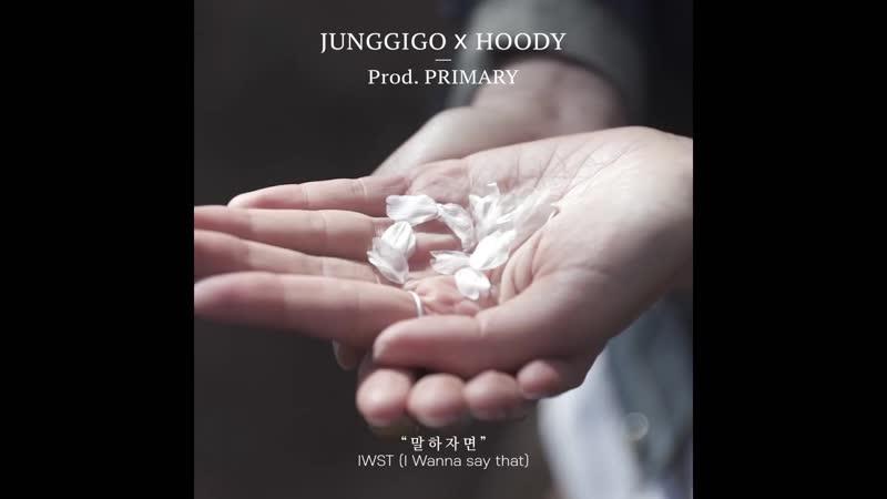 [MV] Junggigo(정기고) _ IWST(말하자면) (Feat. Hoody) (Prod. Primary)