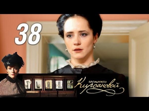 Тайны госпожи Кирсановой Ученик аптекаря 38 серия 2018 Исторический детектив @ Русские сериалы