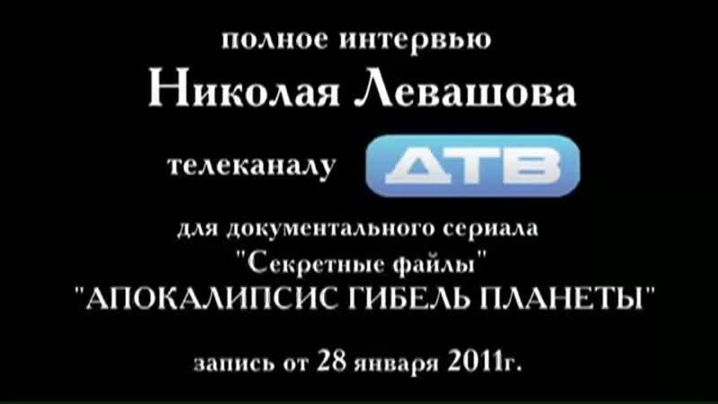Интервью Николая Левашова телеканалу ДТВ 28.01.2011