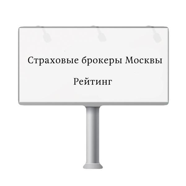 Страховые брокеры москвы