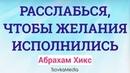 Чтобы желание исполнилось ~ Абрахам (Эстер) Хикс | TsovkaMedia