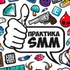 Практика SMM 3.0