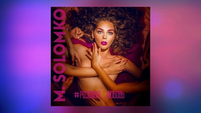 M.Solomko - Розовая любовь [Audio]
