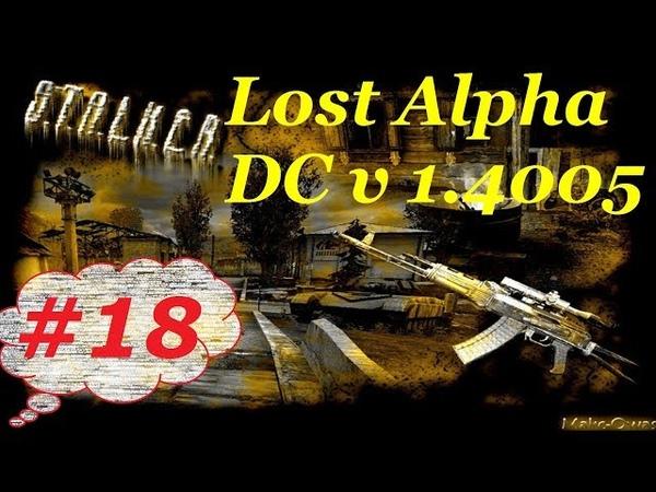 Прохождение. S.T.A.L.K..E.R. Lost Alpha DC v.1.4005. 18. Посылка и Замеры.