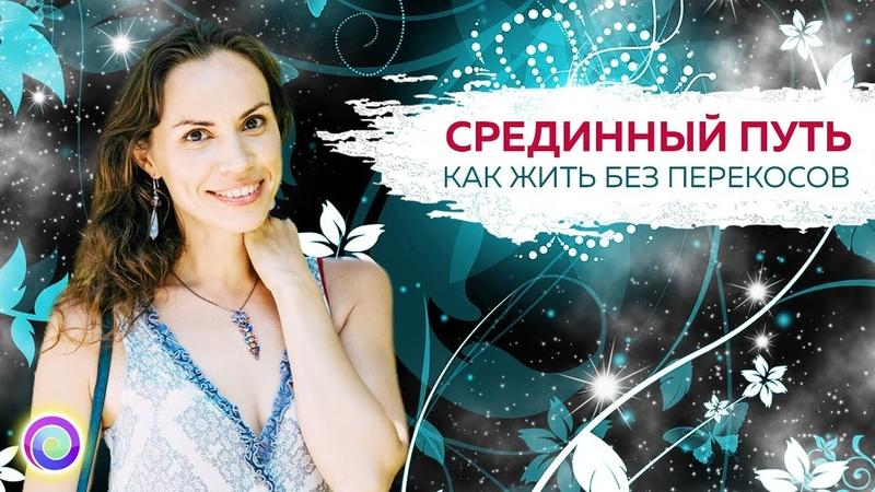 СРЕДИННЫЙ ПУТЬ: как жить без перекосов — Екатерина Самойлова