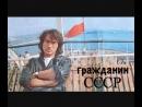"""Виктор Цой, Кино, """"Звезда по имени солнце"""", июль 1990 г."""