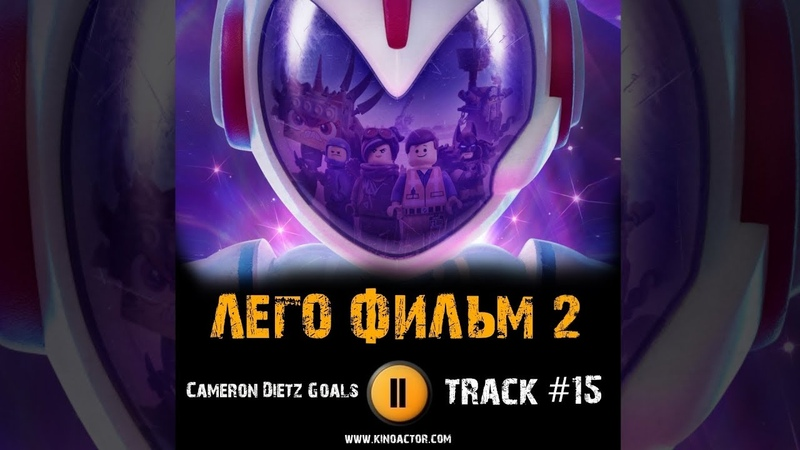 ЛЕГО ФИЛЬМ 2 музыка OST 15 Cameron Dietz Goals The LEGO Movie 2 Крис Пратт