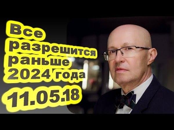 Валерий Соловей - Все разрешится раньше 2024 года... 11.05.18