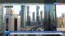 Новости на Россия 24 • Катар требования арабских стран неприемлемы