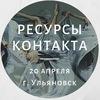 Фестиваль практической психологии, г.Ульяновск