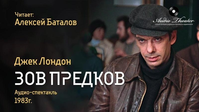 Алексей Баталов_Лондон_Зов предков