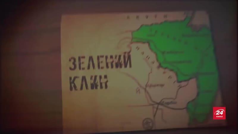 Зелений клин. Саме так називалася територія на Далекому Сході, де звідусіль можна було почути українську мову. У ХХ столітті, мі