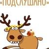 Подслушано МОБУ СОШ 4 г.Арсеньев