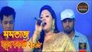 মঞ্চ কাঁপালেন মমতাজ   Momtaz Begum   Bangla Folk Song   Bengali Song 2018   HD   Projapoti Music
