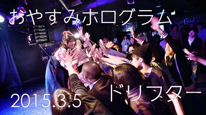 2015.03.05 おやすみホログラム(望月かなみソロライブ) / ドリフター @渋谷eggman