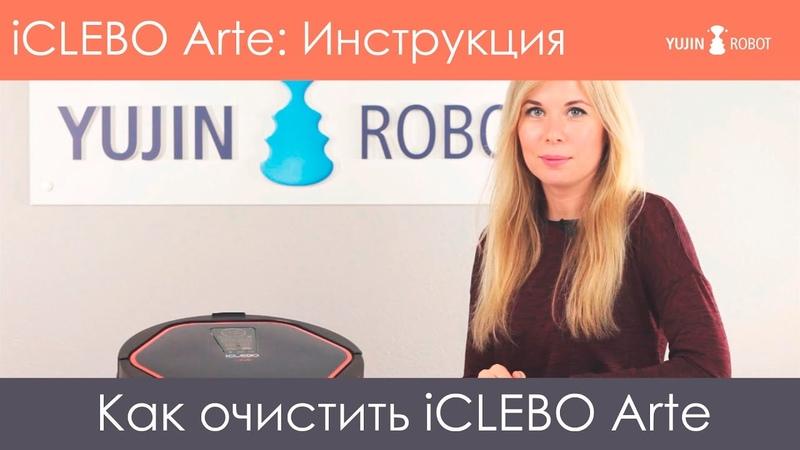 Инструкция iCLEBO Arte Как очистить робот-пылесос