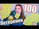 100 ЛОТЕРЕЙНЫХ БИЛЕТОВ СКОЛЬКО ВЫИГРАЕМ VLOGMAS ✱18✱