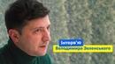 Интервью Владимира Зеленского про войну на Донбассе олигархов и Слугу Народа