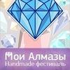 "Фестиваль хэндмэйда ""Мои алмазы"""