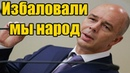Антон Силуанов Государство избаловало граждан своей поддержкой