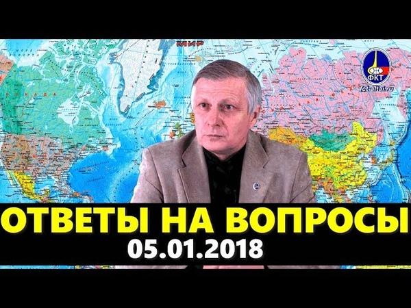 Валерий Пякин Вопрос-Ответ 05.01.2018 (с 5-ой минуты)