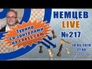 Немцев Live № 217. Турнир на с 19.05.2019, 21.00. Игорь Немцев. Обучение шахматам