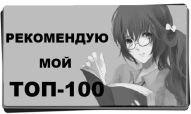 Мой ТОП-100