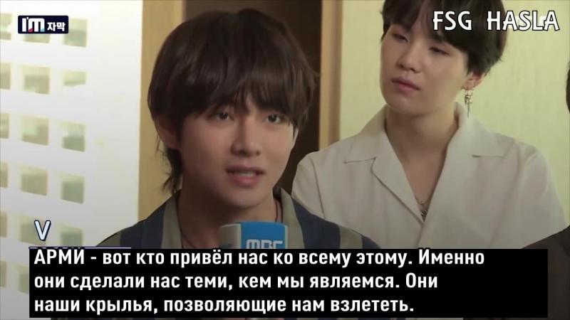 [RUS SUB] [180523] BTS Interview MBC News