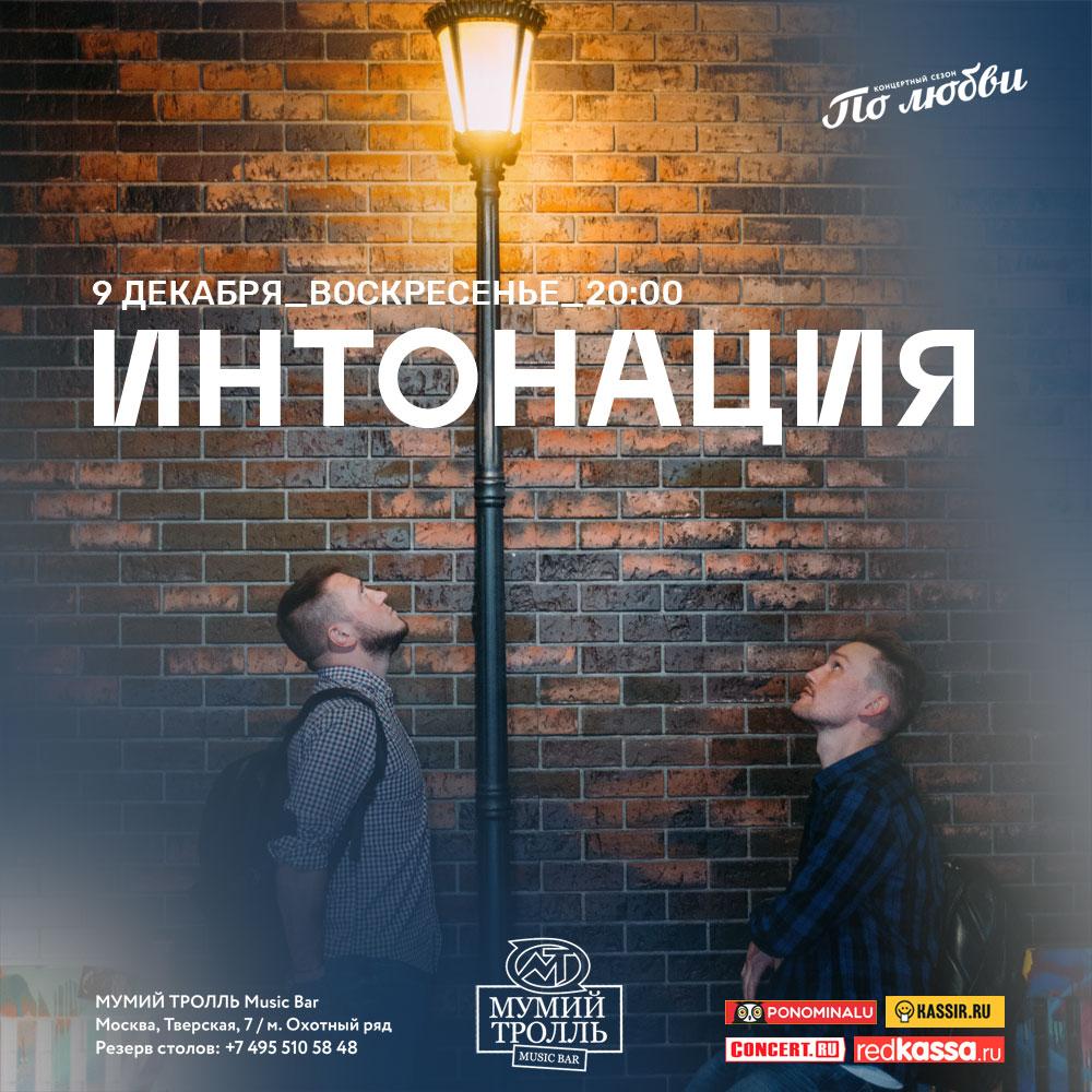 Афиша Москва 09/12 Интонация Мумий Тролль Bar