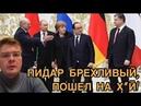 После брехни Прошенко Меркель отказалась с ним общаться