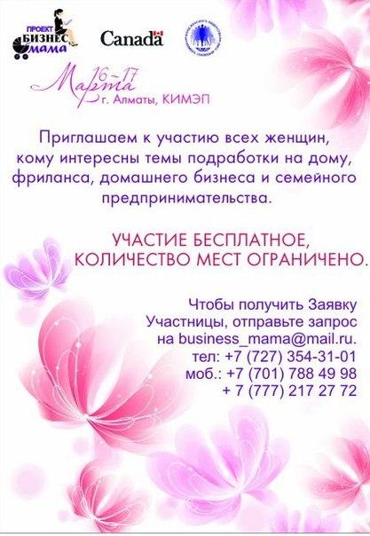Подработка на дому для женщин