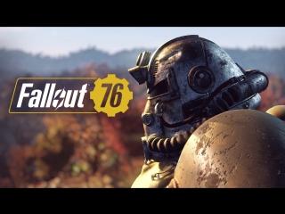 Fallout 76  официальный трейлер для E3