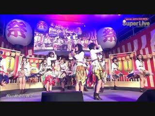 Ske48 x boys and men super live (2018.11.18)