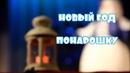 Новый Год Понарошку ツ moments/ Новогодний спектакль с Мультиклоунами