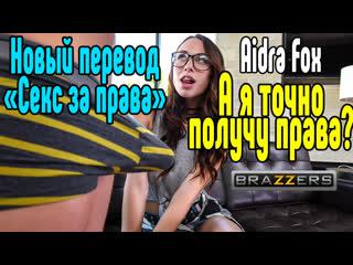 Aidra fox порно секс анал минет член сперма хуй порно секс анал минет порно секс анал минет [трах, all sex, porn, big tits, mil