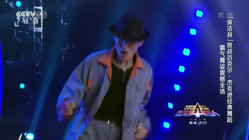 55 летний Ван Шицзинь из Китая танцует как Майкл Джексон