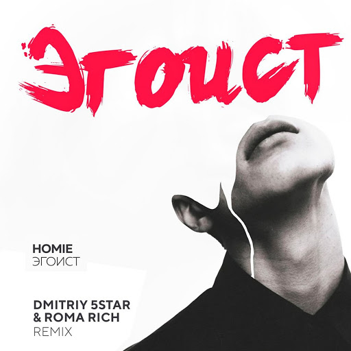 HOMIE альбом Эгоист (Remix)