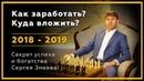 Как заработать и куда вложить деньги в 2019 году Практики успеха Сергея Змеева.