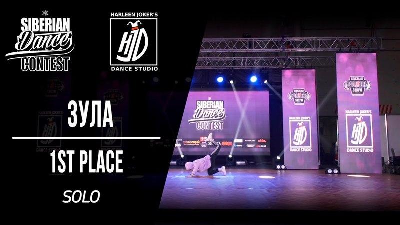 ZULA   1ST PLACE SOLO   SIBERIAN DANCE CONTEST 2018